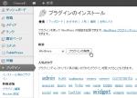 Wordfenceプラグインを検索